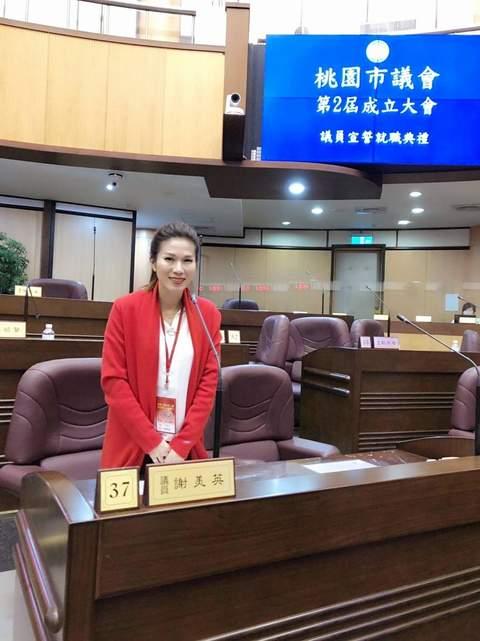 桃園市議員謝美英宣誓就職