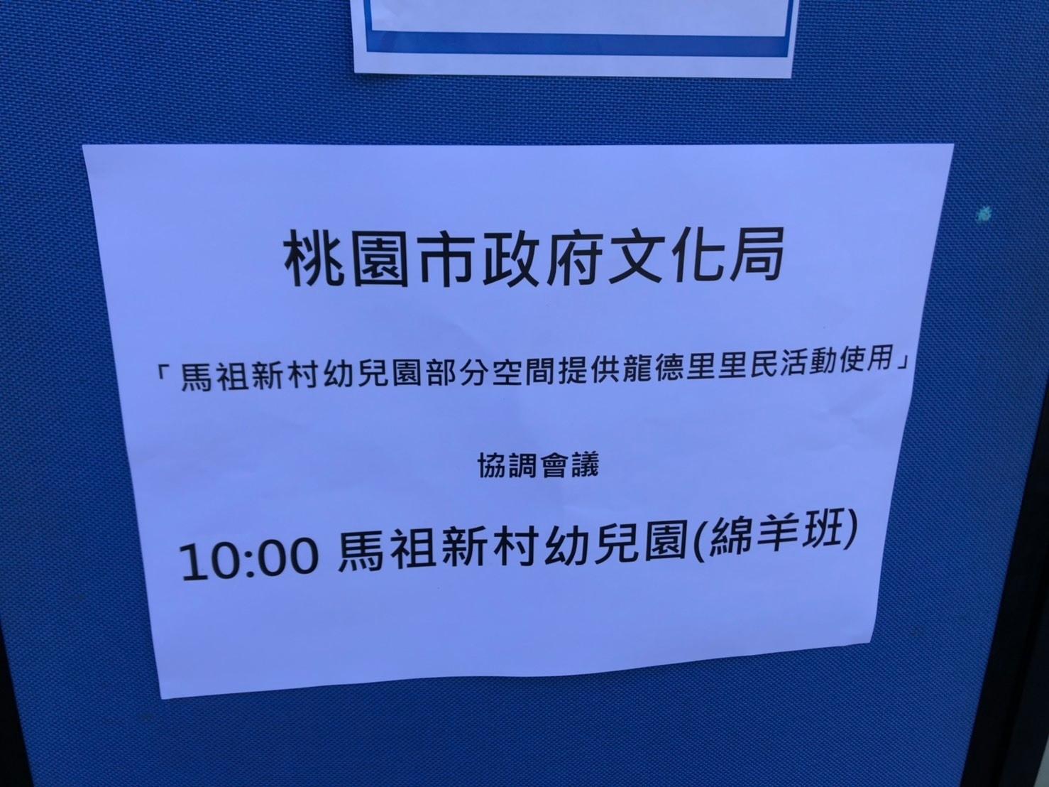 謝美英議員爭取馬祖新村龍德里活動中心
